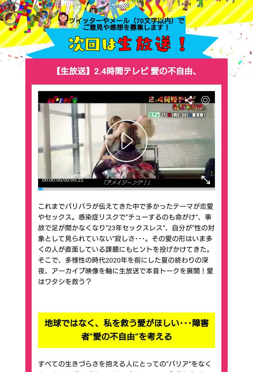 9404 - 日本テレビホールディングス(株) 感動ポルノより、裏番組のバリバラのほうが面白そうだな  「地球ではなく、私を救う愛がほしい・・・障害