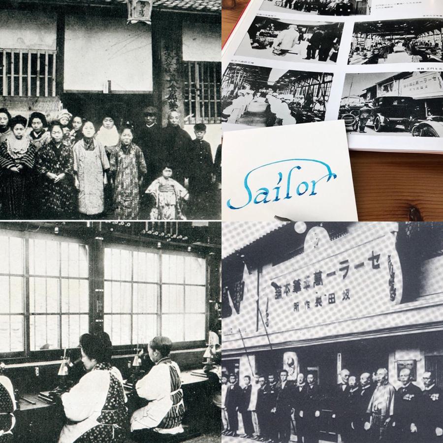 7992 - セーラー万年筆(株) 1911