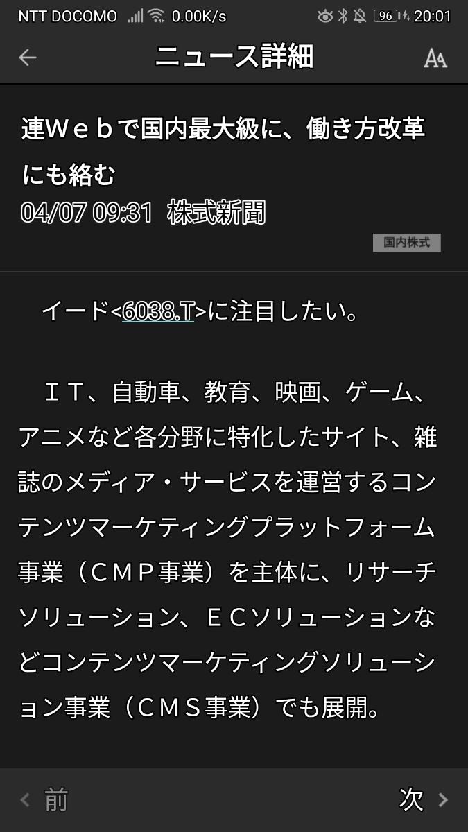 6038 - (株)イード VIP記事内容