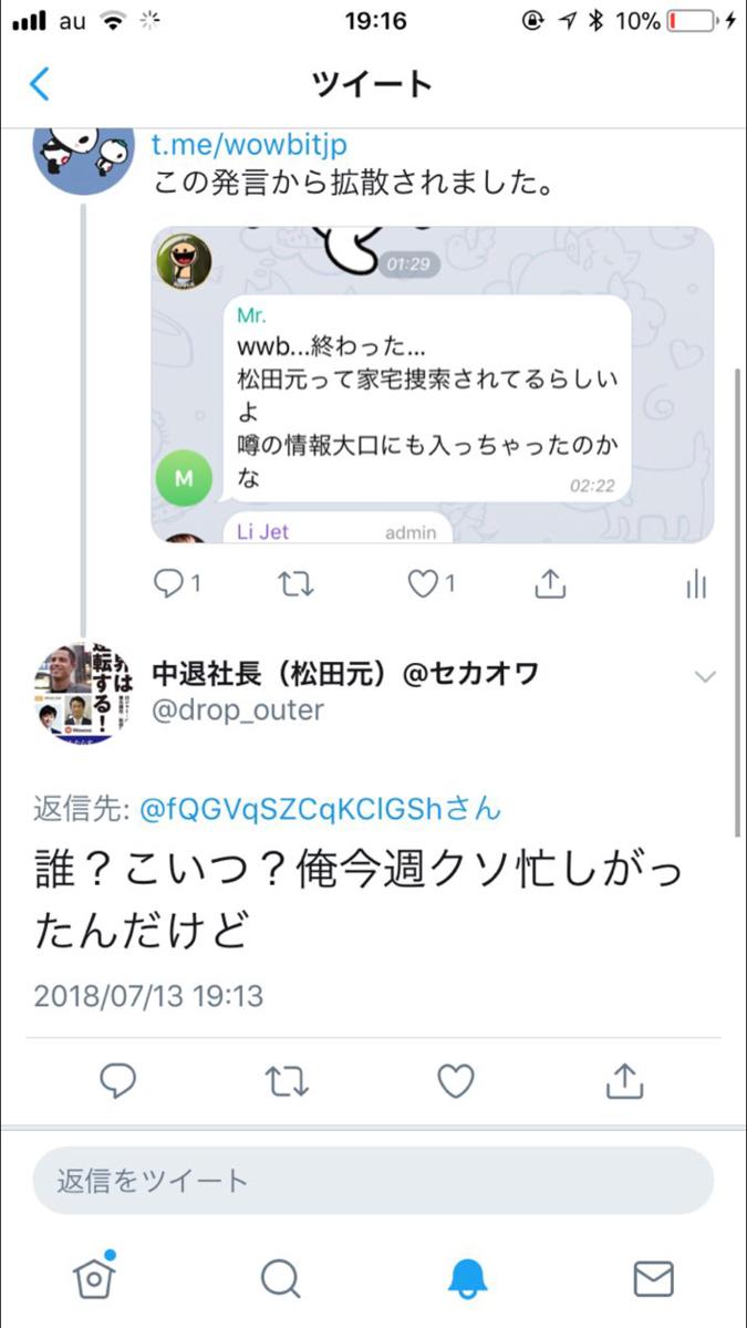 3808 - (株)オウケイウェイヴ このMてのが  松田元を家宅捜査とデマを流す   名誉毀損だろうね