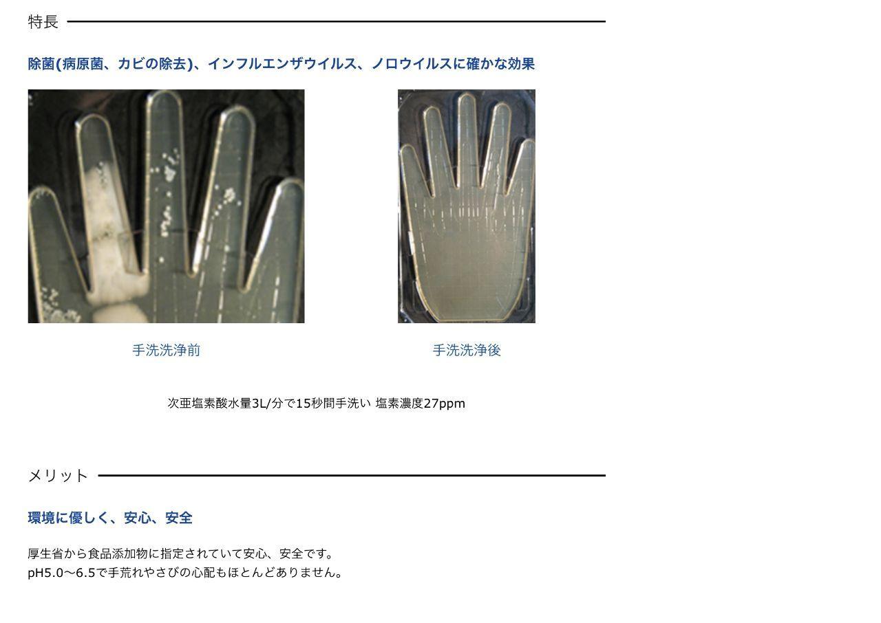 3604 - 川本産業(株) 一応、ノロウイルスとかに効果あったらしいんやけどダメかなぁ サイトのリンク貼っとくけん。見るだけ見て