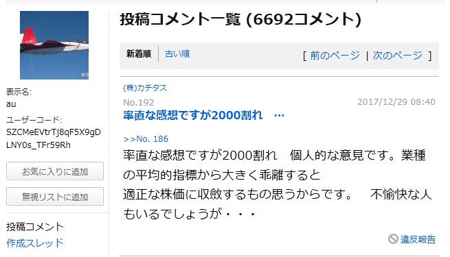 3662 - (株)エイチーム もももさん、ありがとうです☆ auは、カチタス2,000円割れとか言ってたゴミですからねw その後、