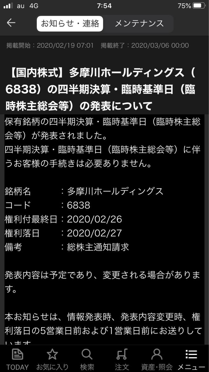 6838 - (株)多摩川ホールディングス これは…?