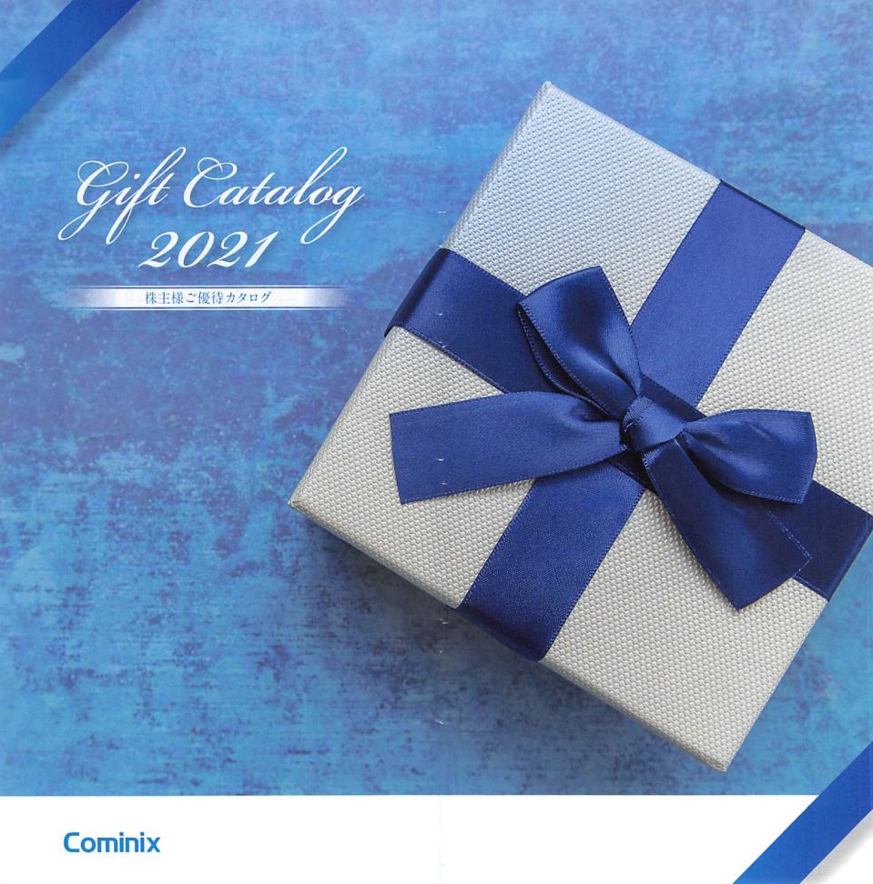 """3173 - (株)Cominix 【 優待""""案内"""" 到着 】 (200株) 2,000円相当から1点選択 ー。"""