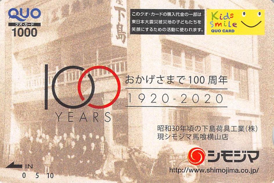 7482 - (株)シモジマ 【 株主優待 到着 】  (100株) 1,000円クオカード  ※図柄は、毎年変わります -。