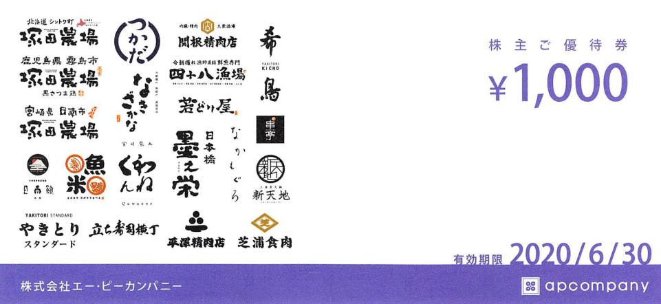 3175 - (株)エー・ピーカンパニー 【 株主優待 到着 】 (100株) 3,000円優待券 -。