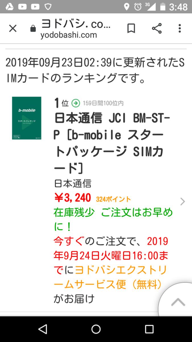 9424 - 日本通信(株) b-mobileスタートパッケージSIMか 今度使ってみっか