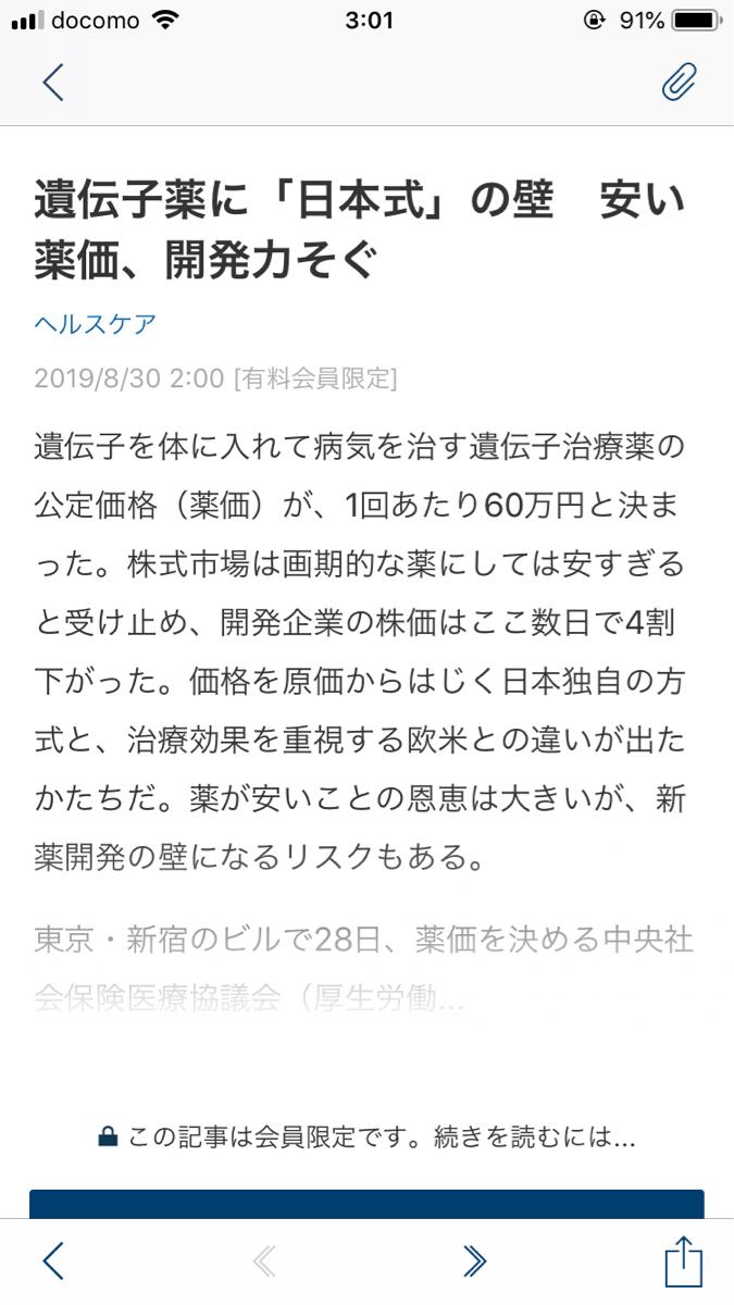 4563 - アンジェス(株) 明日はGUスタート😁