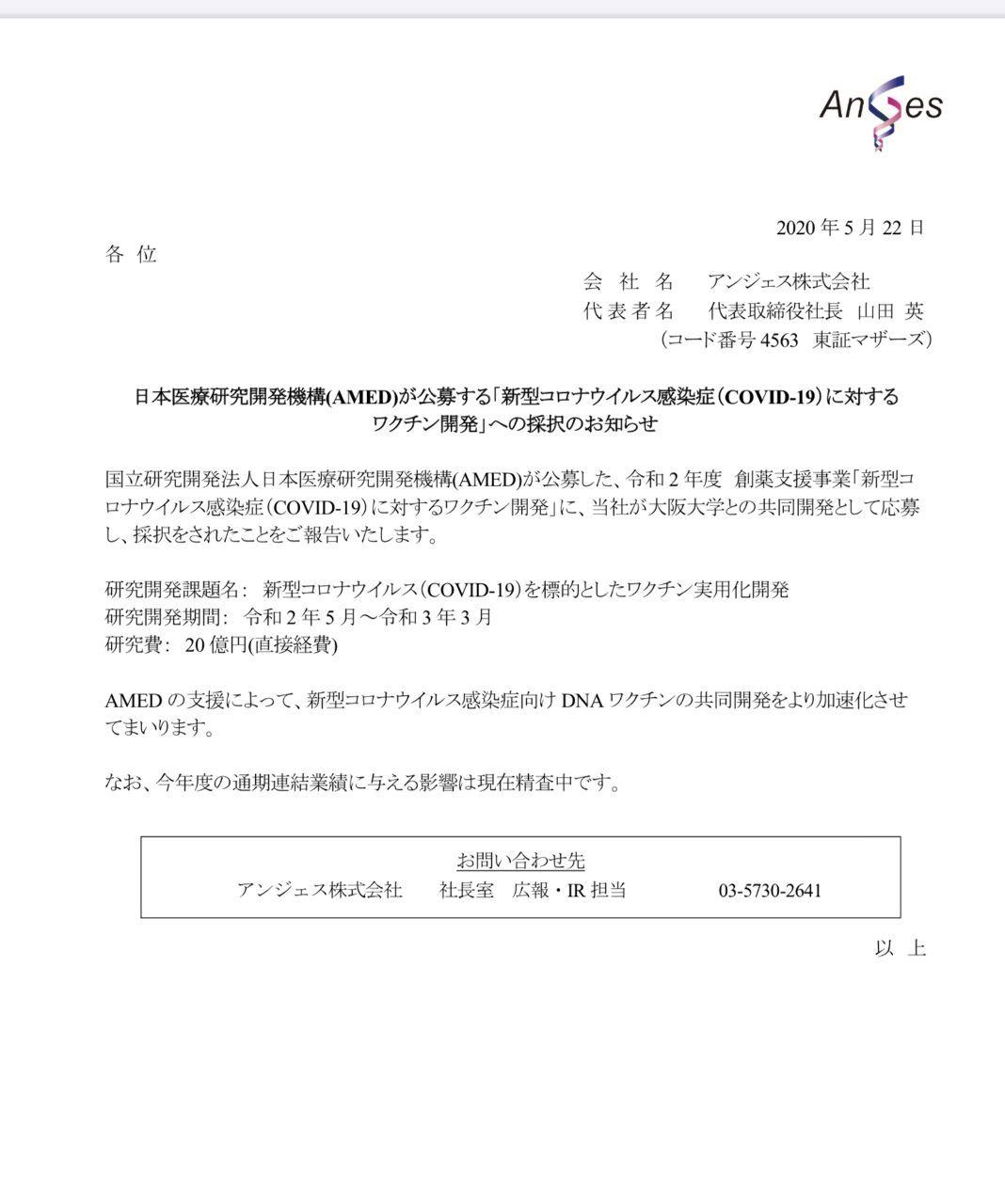 4563 - アンジェス(株) 来週も楽しみ(^^)