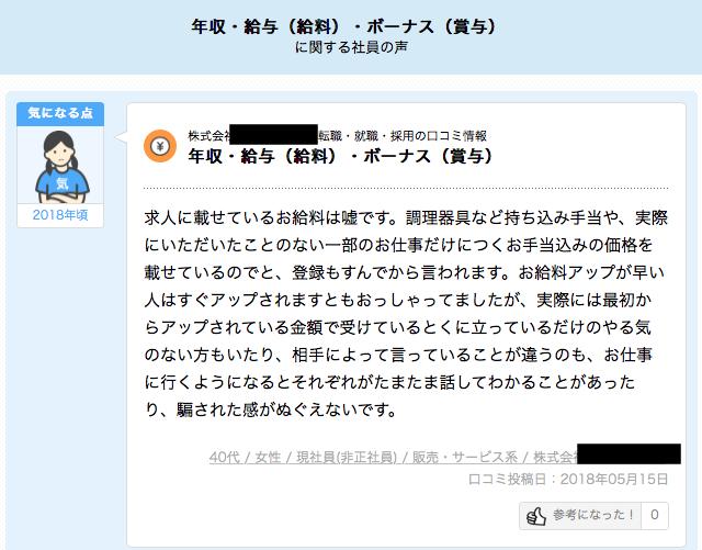 口コミ アンジェス 株価