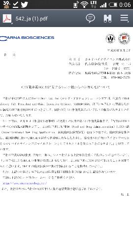 4572 - カルナバイオサイエンス(株) 今思えばこの開示は吉野公一郎社長が我々に近い将来噴き上げる材料があるから頑張ってホールドしていてくだ