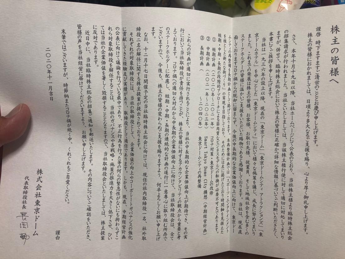 9681 - (株)東京ドーム どうすんの? 私的には…ん〜? 謎!…野村証券の保有比率減 直近、高値を
