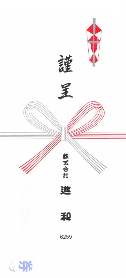 7607 - (株)進和 【 株主優待 到着 】  (100株) お米ギフト券2枚 -。