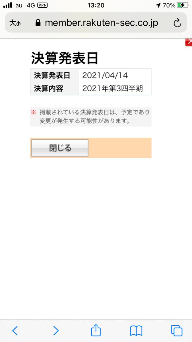3810 - サイバーステップ(株) 決算発表も近い。