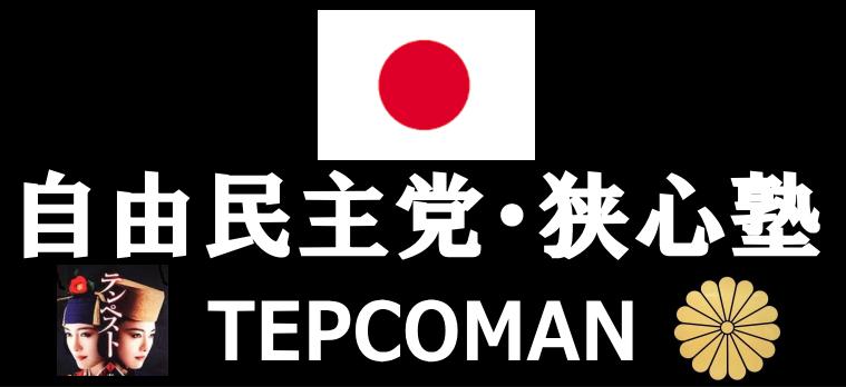 9501 - 東京電力ホールディングス(株) 翁長沖縄県知事リコールの次は、古舘伊知郎降になるのだろうか? TEPCOよ 有限実行あるのみ・・ 電