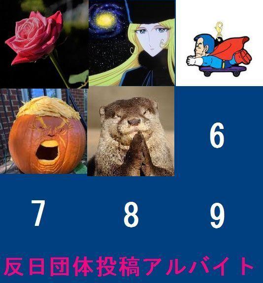 9501 - 東京電力ホールディングス(株) 掲示板の秩序と品位を保つためには・・・・害虫駆除は必要(^^)