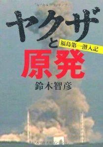 9501 - 東京電力ホールディングス(株)  ヤクザ稼業のくせに