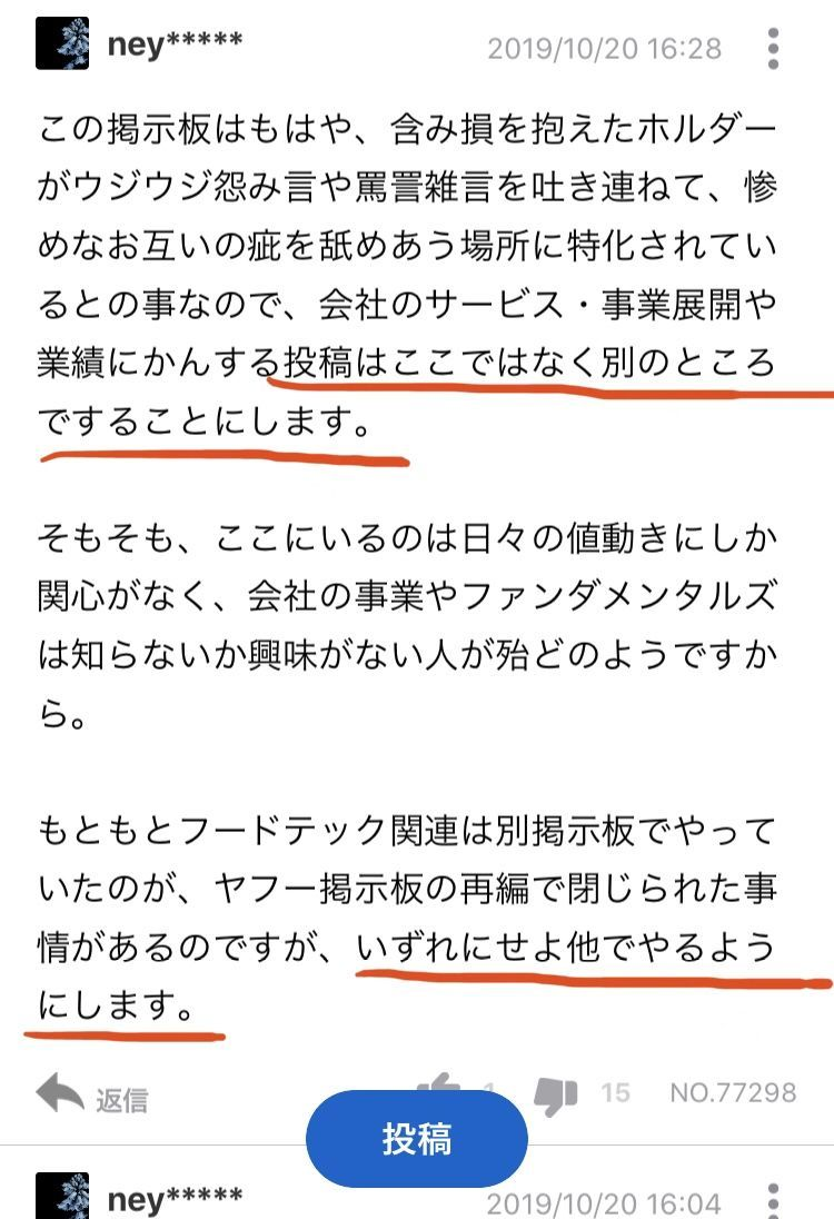 2193 - クックパッド(株) 頭おかしい人 ↓