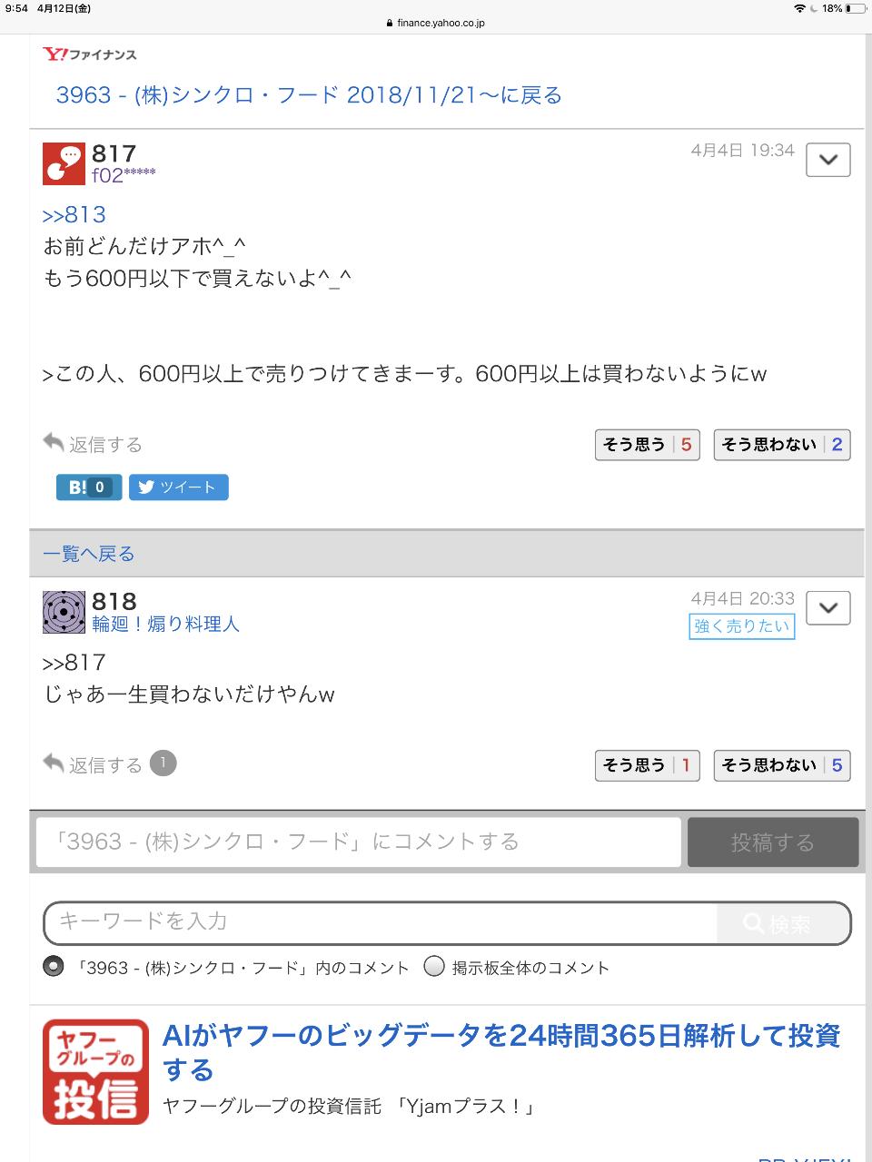3963 - (株)シンクロ・フード ワロタwwwwww