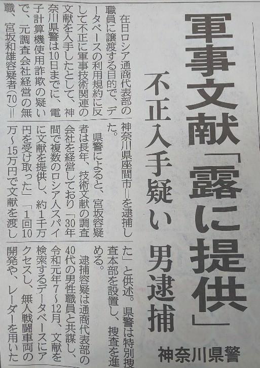 6208 - (株)石川製作所 軍事情報をロシアに提供した売国奴‼️  無職(元調査会社経営)の宮坂和雄(70歳)は ロシアスパイに