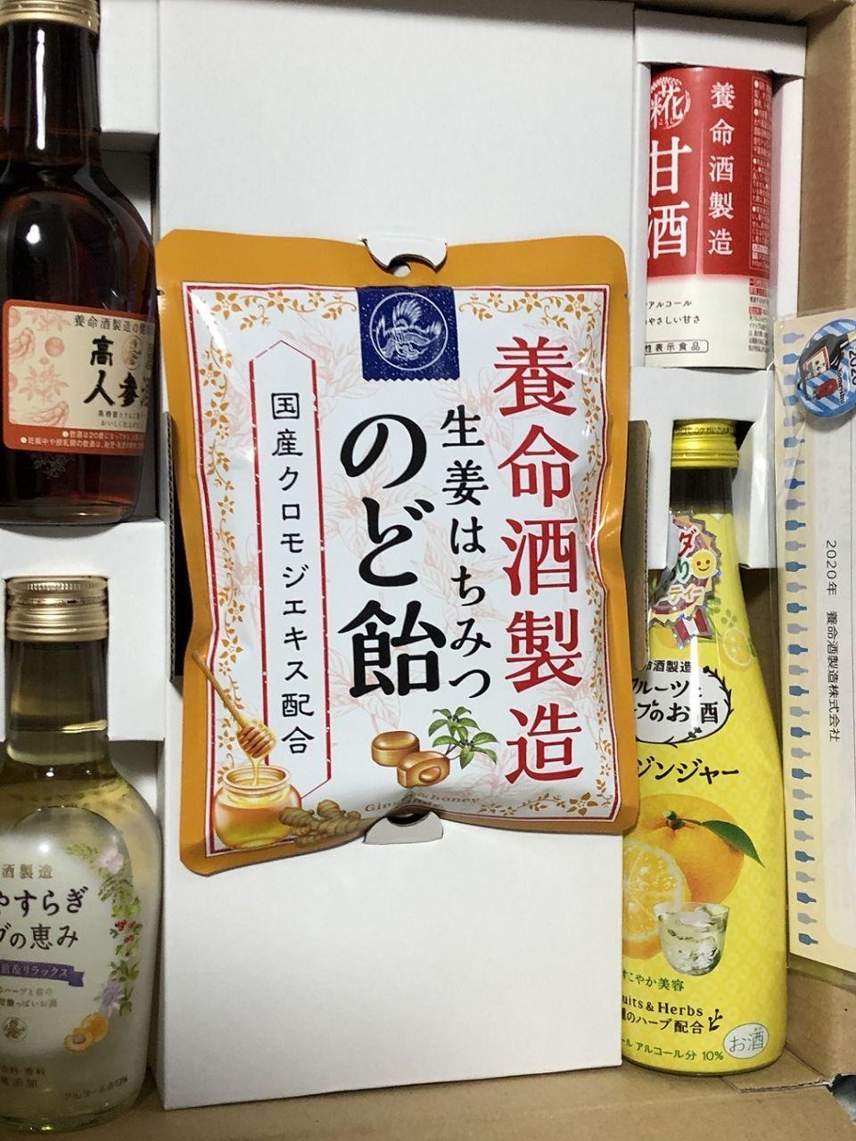 2540 - 養命酒製造(株) 【 株主優待 到着 】 (3年未満 100株) B酒類セット -。