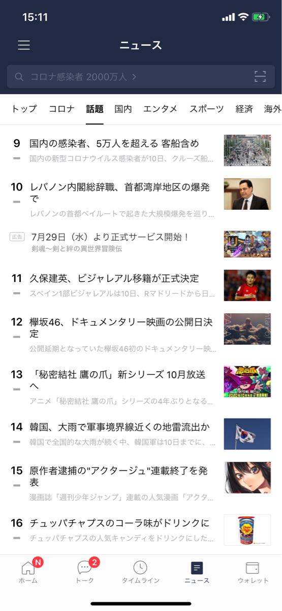 3686 - (株)ディー・エル・イー まさかのLINEニュース(笑)