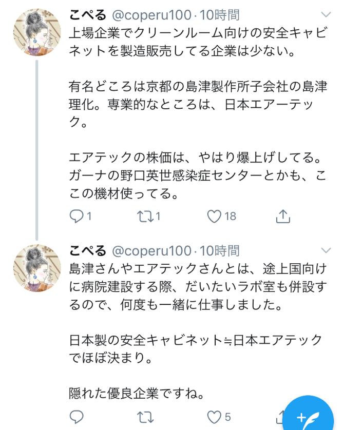 掲示板 テック 株価 日本 エアー