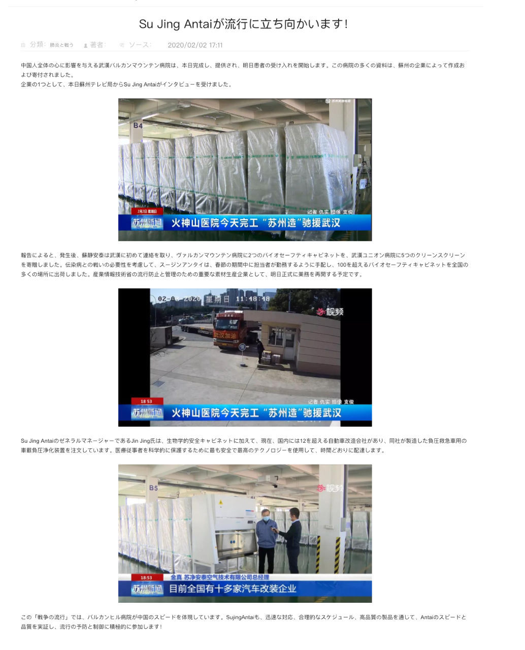6291 - 日本エアーテック(株) 2月初旬はこの安全キャビネットのニュース  それから後に陰圧救急車500台以上に納入でしたね。
