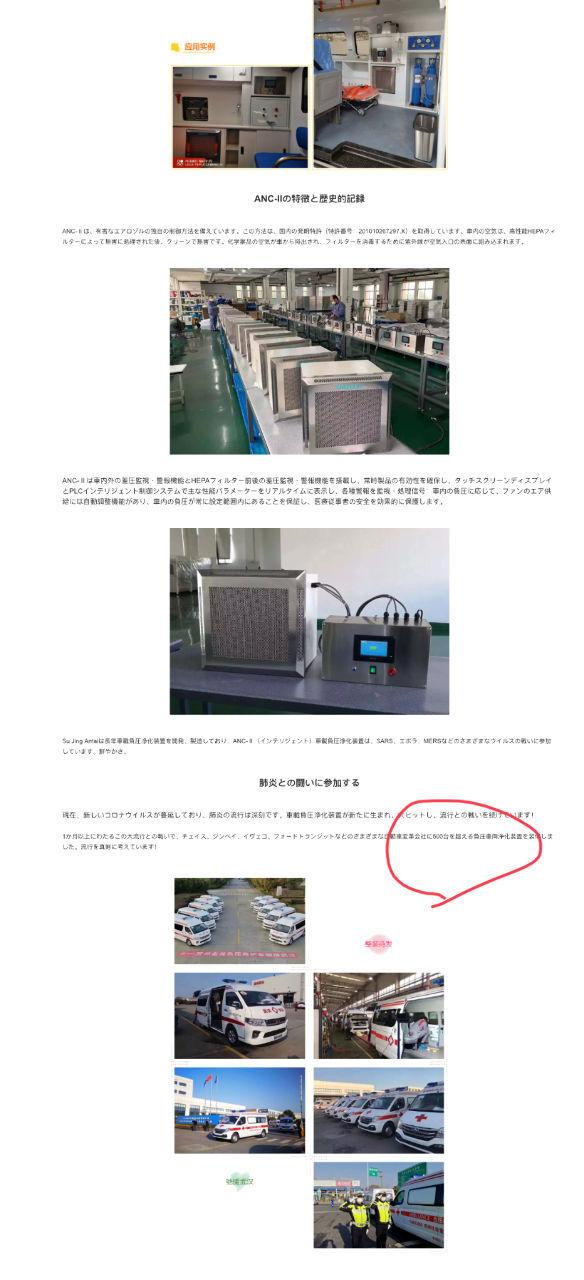 6291 - 日本エアーテック(株) 消防車🚒500台以上に陰圧装置納入のニュース