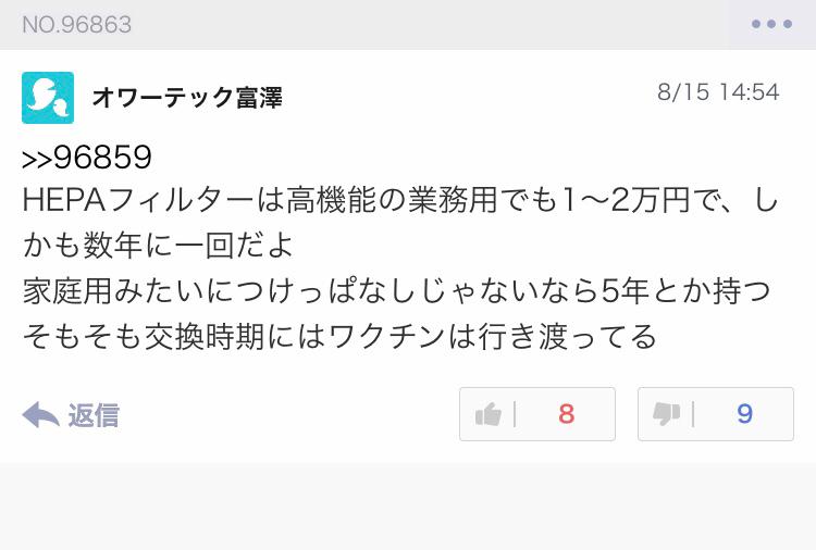 6291 - 日本エアーテック(株) みなさん、話は変わりますがこれ覚えてますか?  何故自信満々に、さも見てきたかのように言えるねんと思
