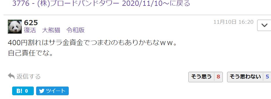 3776 - (株)ブロードバンドタワー こんなバカな事してるから負けるんやろwwwww