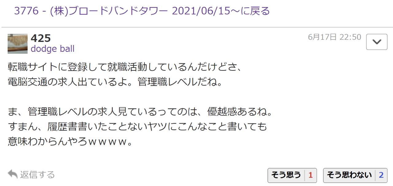 3776 - (株)ブロードバンドタワー 就職はよwwww