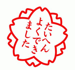 6976 - 太陽誘電(株) 結局下髭陽線かよ 頑張りすぎぃぃ!!