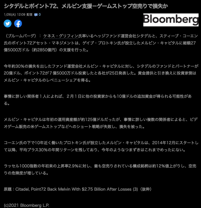 AMC - AMCエンターテインメント・ホールディングス ゲームストップの過去を少し振り返ってみたけど1/26(日本時間)にブルームバーグがゲームストップの空