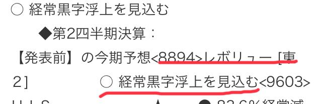8894 - (株)REVOLUTION   おはようございます🌸   綺麗ですね🌸    黒字浮上‼️  待ってましたよ♡    Revol