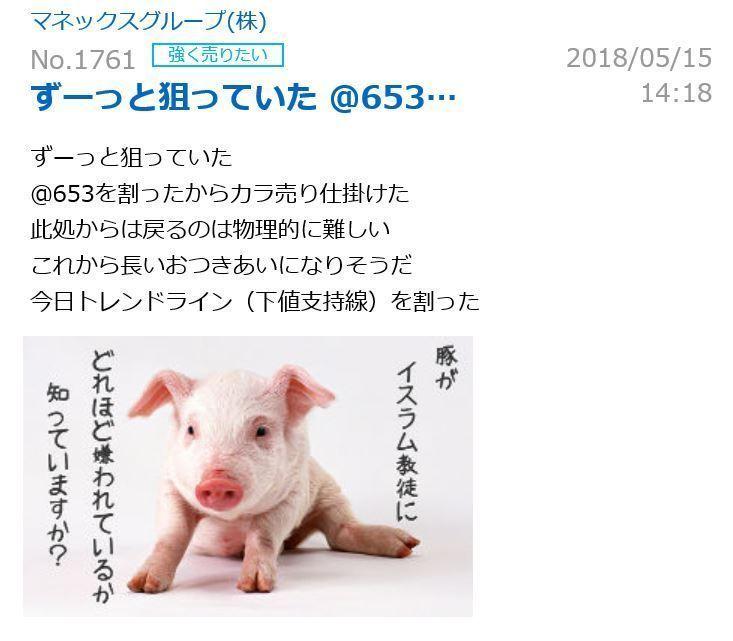 8698 - マネックスグループ(株) 俺は昨年の5月からカラ売りを仕掛けて来た。  途中で買い豚達に忠告を何度もしたがアホな買い豚は言う事