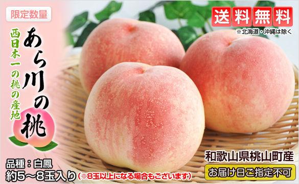 8698 - マネックスグループ(株) みかんだけではない! 桃も美味しいぞ!