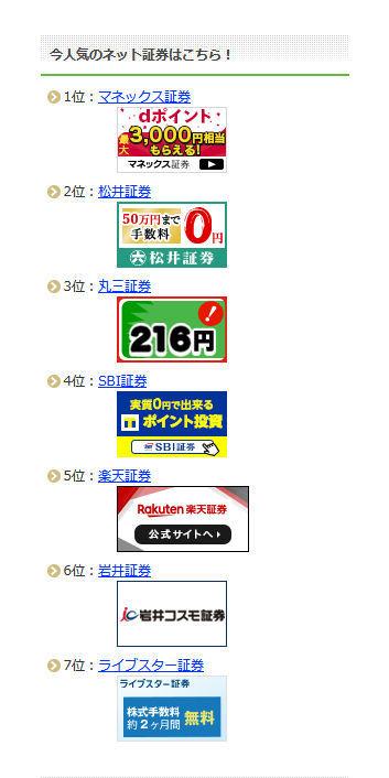 8698 - マネックスグループ(株) こんなの見つけた!(*^_^*)ホンマカイナ?