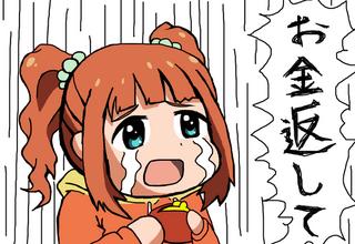 3656 - KLab(株) エニシにはめ込まれて泣きそうです