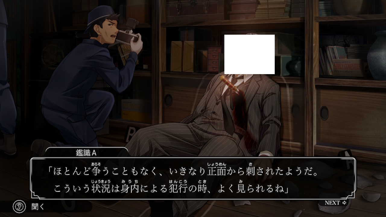 3656 - KLab(株) > ファミコン探偵倶楽部 > 面白くなってきた