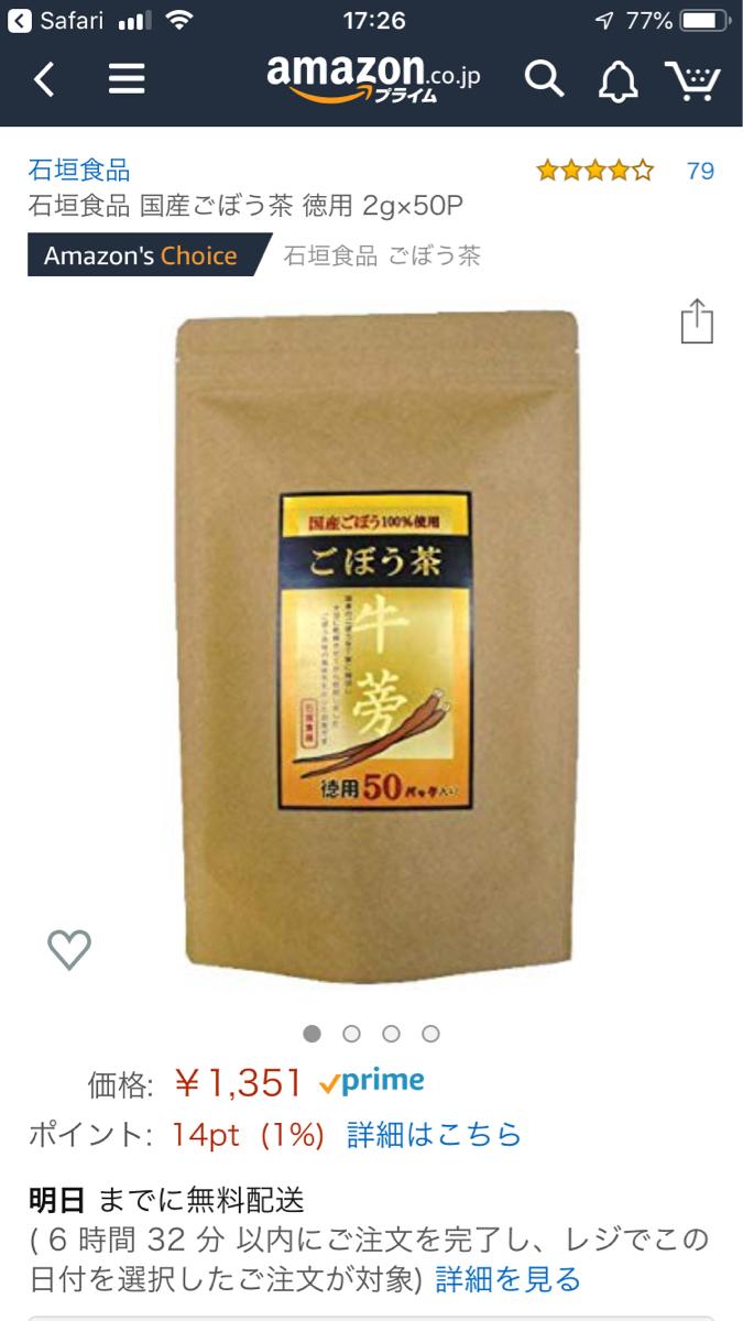 2901 - 石垣食品(株) 買うべし!麦茶に続いて注文しましよ!