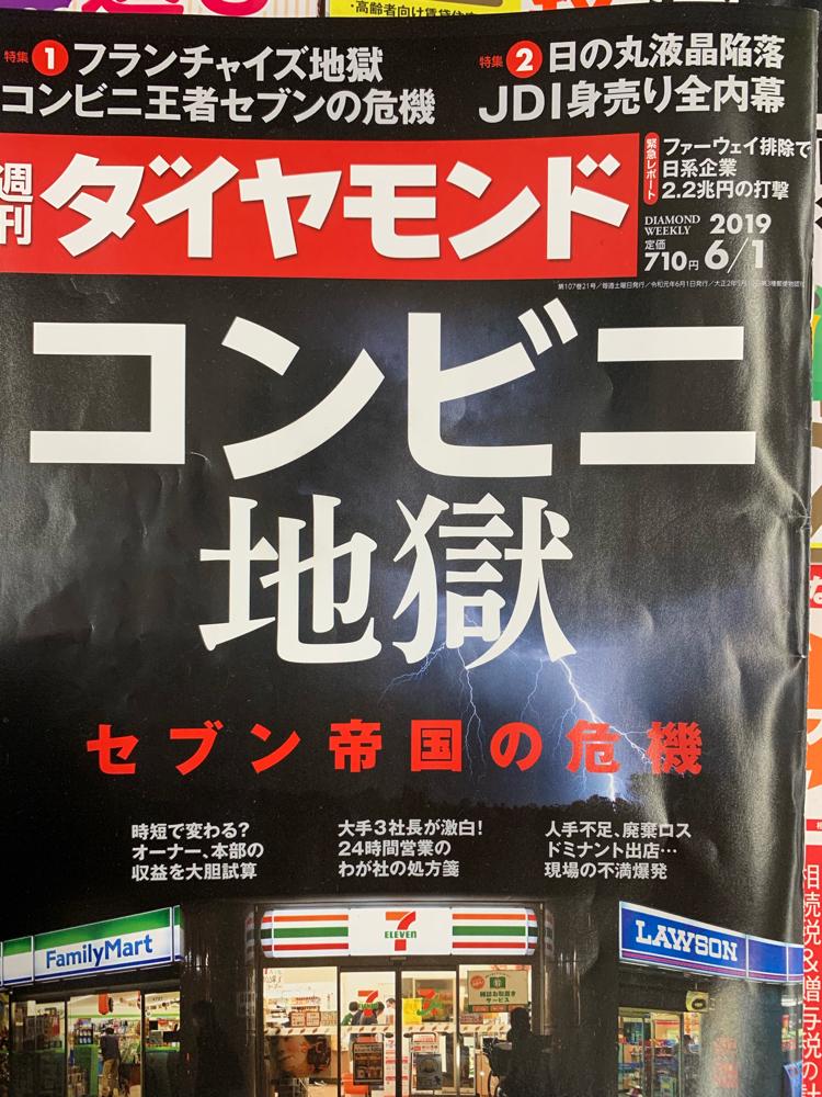 2651 - (株)ローソン 下の週刊ダイヤモンドに、 ローソン社長竹増氏の、本部が導入しているミステリーショッパーについての記事