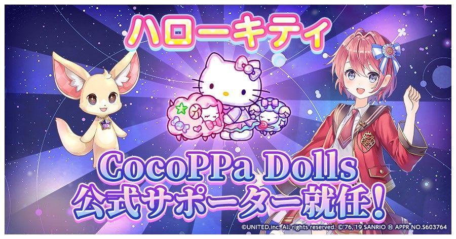 8136 - (株)サンリオ >ユナイテッド株式会社(2497)は、着せ替えコーデ協力RPG『CocoPPa Dolls』において