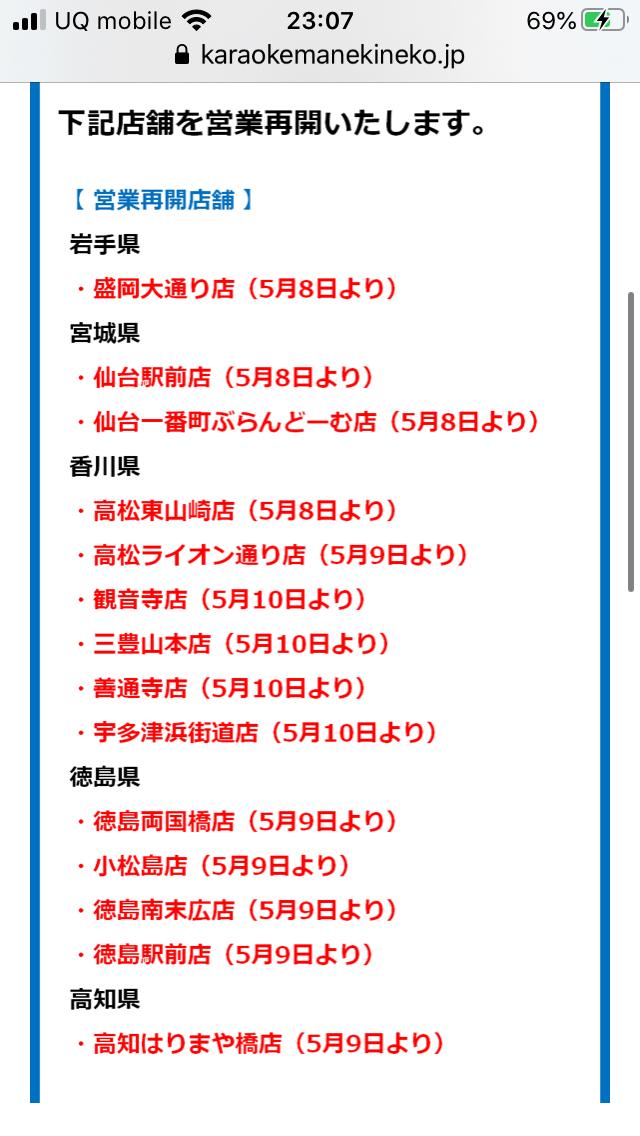 2157 - (株)コシダカホールディングス ちょっとずつ増えてる!