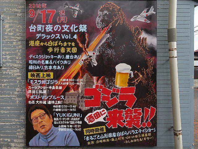 4004 - 昭和電工(株) ゴジラは激怒している 雷門はどうしてガラガラなのぉ~ 浅草の店はしまってるのぉ~ おねえちゃん!は花