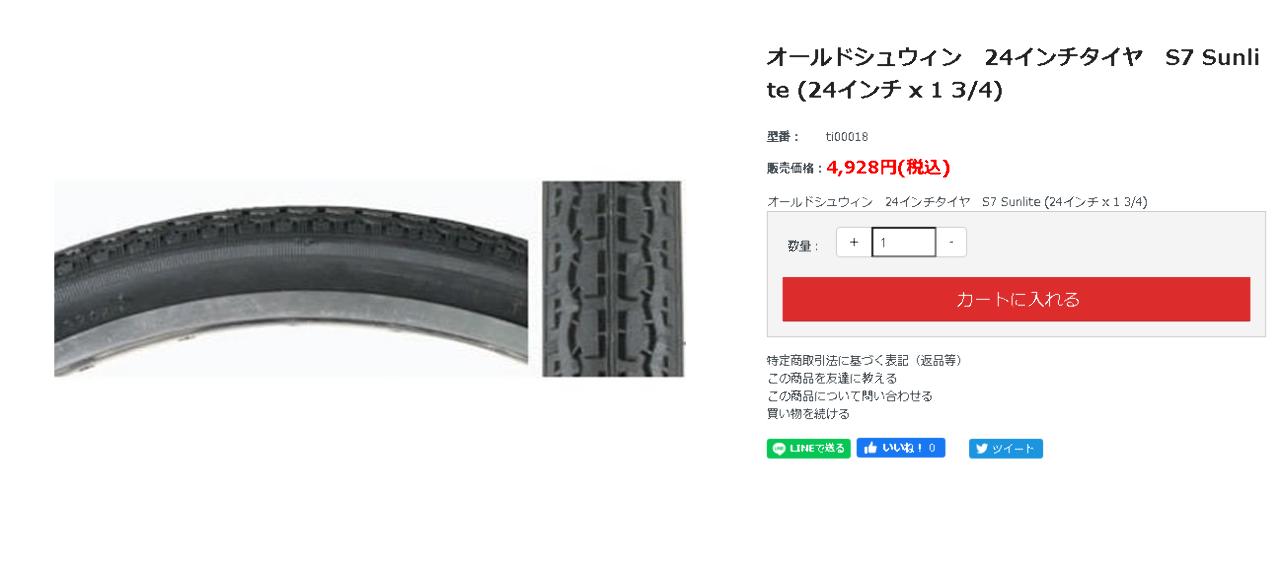 8256 - (株)プロルート丸光 分数表示の WO規格の タイヤ  径24インチの 希望サイズ 1・3/4(タイヤ幅)   日本で売っ