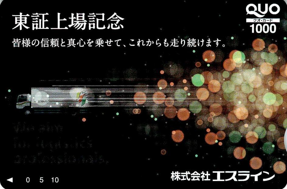 9078 - (株)エスライン 【 昨年(2017年) 】 11/2に1,000円クオカード届いたのは、「東証上場記念」だったから。