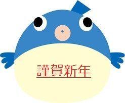 3372 - (株)関門海 フグが豊漁のようで 卸値がだいぶ安くなっているようですね。 と、言うことは その分、利益が膨らむと言