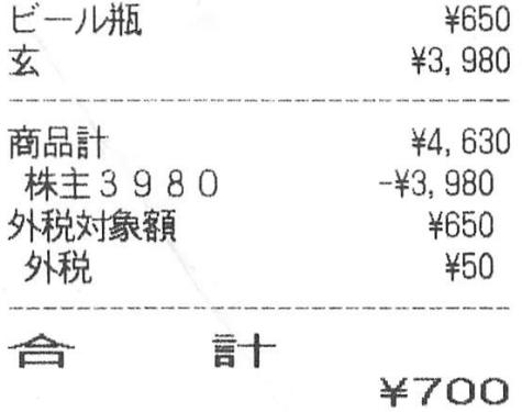 3372 - (株)関門海 「玄品ふぐ」では、 瓶ビール(ドライプレミアム) 注文して、 チョットだけ売上に貢献しているから、