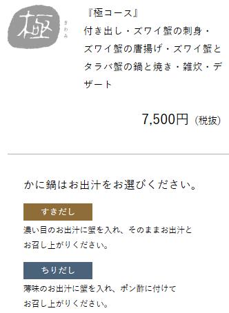 3372 - (株)関門海 600株保有にしたので、 3月末権利から半期2枚もらえる予定。 ふく「玄コース」は大満足だけど、 蟹